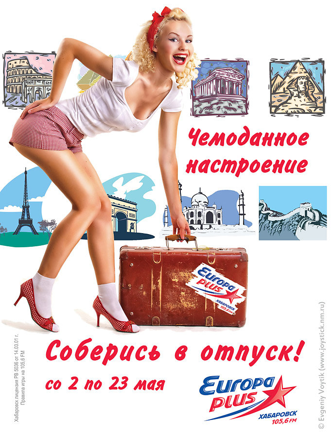 Модуль в журналы. Advertising magasine module.