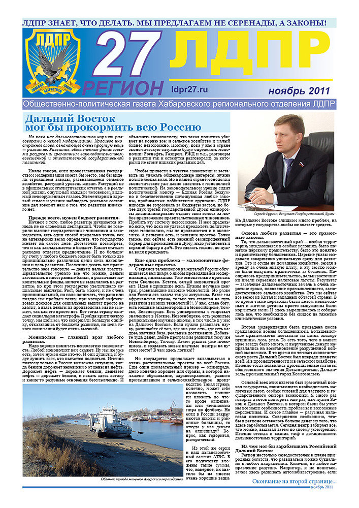 Вёрстка газеты партии ЛДПР. Political PR newspaper layout